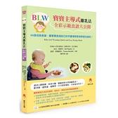 BLW寶寶主導式離乳法全彩示範食譜大公開(99道成長食譜.讓寶寶透過自己的手盡情