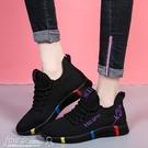 運動鞋 鞋子女2020新款春秋布鞋女透氣透氣網鞋百搭女士鞋休閒運動跑步鞋 小宅女