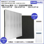 HEPA+脫臭空氣濾網SHARP夏普空氣清淨除濕機DW-E10FT-W DW-H10FT-W DW-H12FT-W