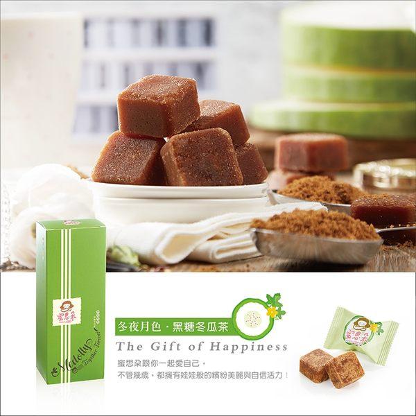 蜜思朵 冬夜月色 黑糖冬瓜茶(22g x8入 / 盒)