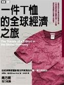 (二手書)一件T恤的全球經濟之旅