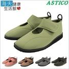 【海夫健康生活館】 日本Astico超輕量柔軟健康鞋