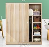 衣櫃 衣櫃推拉門簡約現代經濟型組裝板式2門大衣櫃實木質臥室兒童衣櫥 現貨快出