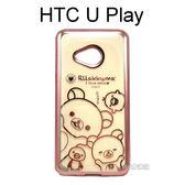 拉拉熊電鍍軟殼[微笑]玫瑰金 HTC U Play (5.2吋) 懶懶熊【San-X正版授權】
