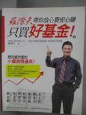 【書寶二手書T8/投資_YHV】只買好基金!羅際夫帶你放心買,安心賺。_羅際夫