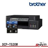 【搭BTD60BK原廠2瓶】Brother DCP-T520W 威力印大連供高速無線複合機