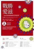(二手書)戰勝愛滋:一段永遠改變醫療科學的故事