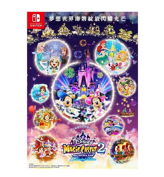 任天堂 Switch NS 迪士尼魔法城堡 我的快樂生活2 Enchanted Edition 中文版 【預購12/2】