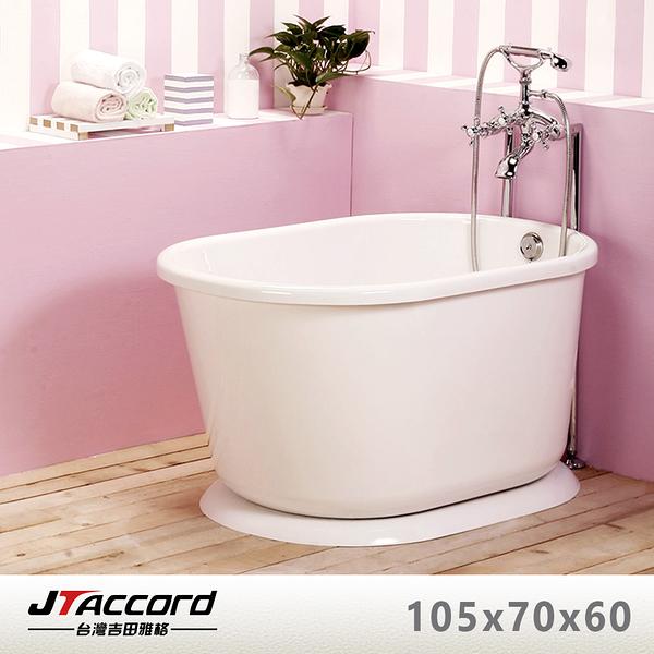 【台灣吉田】610 壓克力獨立浴缸