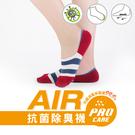 瑪榭 AIR抗菌除臭高腳背隱形襪-MG寬條紋款-顏色隨機 (22~24cm) MS-21703