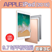 Apple iPad (2018) 32GB LTE版 平板電腦 A1954,24期0利率