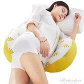 孕婦枕頭u型枕托腹睡枕側臥抱枕孕婦護腰側睡枕 黛尼時尚精品