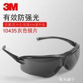 3M護目鏡騎行防沖擊防風沙工業打磨灰塵飛濺男女勞保透明防護眼鏡 青木?子