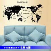 B-062創意生活系列-世界地圖  高級創意大尺寸壁貼  牆貼-賣點購物