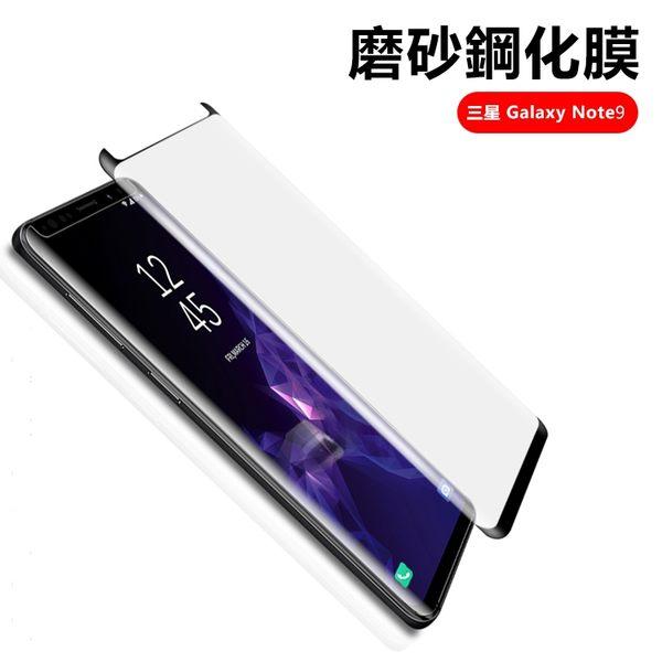 三星 Galaxy Note9 鋼化膜 曲面 磨砂 疏油防汗 保護膜 防爆膜 螢屏保護貼