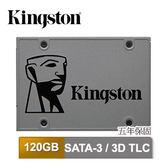Kingston SUV500/120G 固態硬碟 2.5吋 SATAIII 最高讀取
