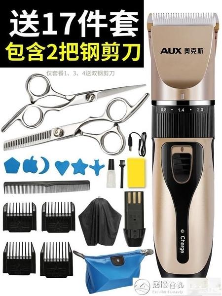 理髮器 奧克斯理髮器推子電推剪頭髮充電式成人兒童剃髮器電動剃頭刀家用 8號店WJ