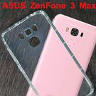 【氣墊空壓殼】ASUS ZenFone 3 Max ZC553KL X00DDA 5.5吋 防摔氣囊輕薄保護殼/防護殼手機軟殼/外殼/透明殼