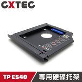 Lenovo 聯想 ThinkPad E540 專用9.5mm筆電光碟機位第二顆硬碟轉接盒硬碟托架支架【HDC-LE1】