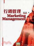 二手書博民逛書店《行銷管理Marketing Management》 R2Y I