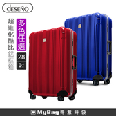 Deseno 行李箱 酷比旅箱II DL2616L 28吋 輕量深鋁框行李箱 旅行箱 得意時袋