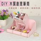 【居美麗】DIY木質創意筆筒 桌面收納盒...