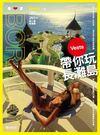 (二手書)最愛BORACAY:Vesta 帶你玩長灘島