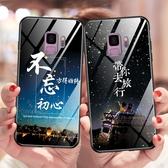 三星 S9 Plus 手機殼 夜光玻璃殼 個性創意 全包防摔硬殼 超薄保護套 軟邊保護殼 後殼 S9Plus S9+