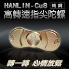 【晉吉國際】HANLIN Cu8 高轉速純銅指尖陀螺