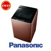 國際牌 panasonic 雙科技大容量洗衣機 NA-V198EBS-B 薔薇金 18kg 公司貨