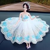 汽車擺件 蕾絲紗裙公主娃娃車載擺件可愛娃娃內飾02