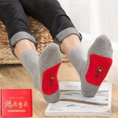 紳士襪 襪子男長筒純棉防臭棉襪商務紅色襪結婚喜慶送禮本命年男襪〖全館限時八折〗