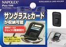 車之嚴選 cars_go 汽車用品【Fizz-1046】日本NAPOLEX遮陽板夾式 皮革 眼鏡收納夾 卡片收納置物袋 兩用