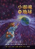 (二手書)小靈魂與地球