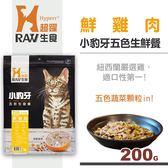 【HyperrRAW超躍】小豹牙五色生鮮餐 鮮雞肉口味 200克