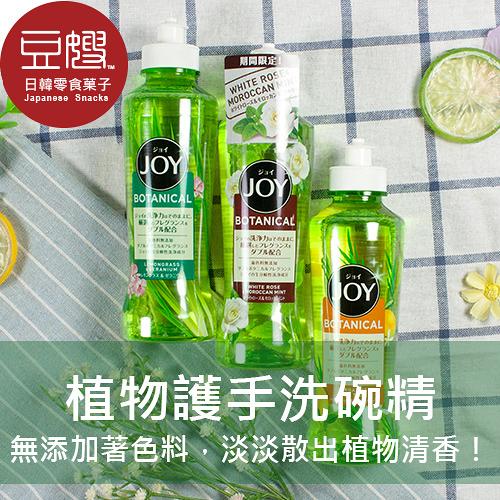 【豆嫂】日本雜貨 P&G JOY 植物護手洗碗精(多香味)