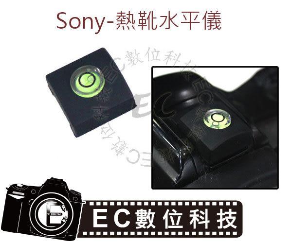 【EC數位】機頂熱靴蓋 熱靴保護蓋 水平儀 Sony