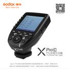 【EC數位】Godox 神牛XPro-C 專業進階引閃器 內置神牛2.4G X系統 高速同步 TCM轉換功能