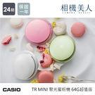 Casio TR MINI 聚光蜜粉機 ...