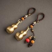 手機掛飾-純銅葫蘆個性手工鑰匙扣16款73xd3[時尚巴黎]
