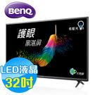 BenQ明基 32吋 智慧藍光不閃屏 LED液晶顯示器 液晶電視 (含視訊盒) C32-300  安心首選