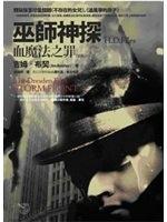 二手書博民逛書店 《巫師神探H.D.FILES 1血魔法之罪(新版)》 R2Y ISBN:9866712265│吉姆.布契