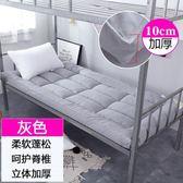 床墊 10cm加厚床墊子學生宿舍單人0.9m1.5m床墊被1.8m床褥2米雙人1.2米T