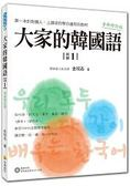 大家的韓國語〈初級1〉全新修訂版(1課本 1習作,防水書套包裝,隨書附贈標準韓語