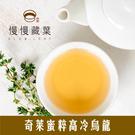 慢慢藏葉-蜜粹烏龍茶(2.5g立體茶包x10入)【蜜萃工法】友善環境耕作-台灣烏龍