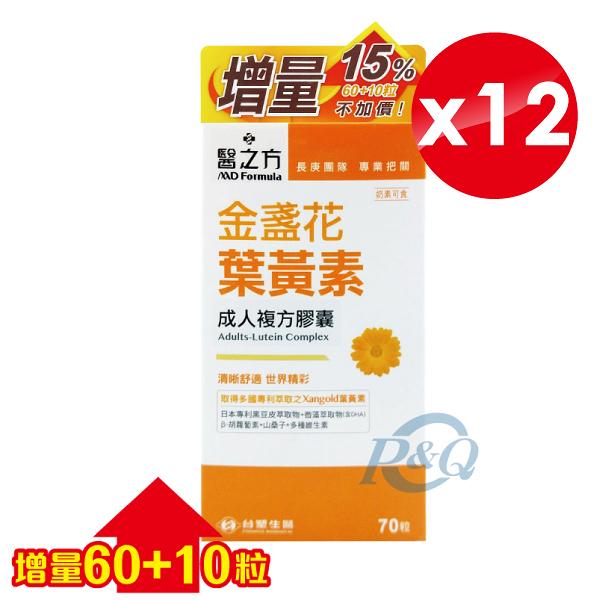 (12盒)(加量版) 台塑生醫 醫之方 成人金盞花葉黃複方膠囊-60+10粒X12 專品藥局【2014428】