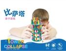 -兒童比薩塔飛行棋益智類桌面遊戲專註力訓練智力開發親子互動玩具YJT 交換禮物