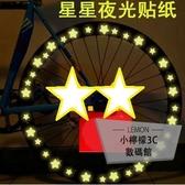 一大張38小張 自行車貼紙光防水貼騎行反光貼紙【小檸檬3C】