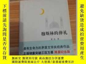 二手書博民逛書店罕見穆斯林的葬禮【精裝】22444 霍達著 北京十月文藝出版社