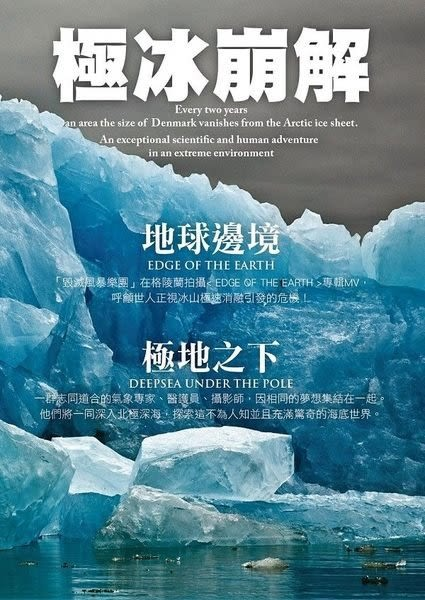 極冰崩解 雙DVD (購潮8)